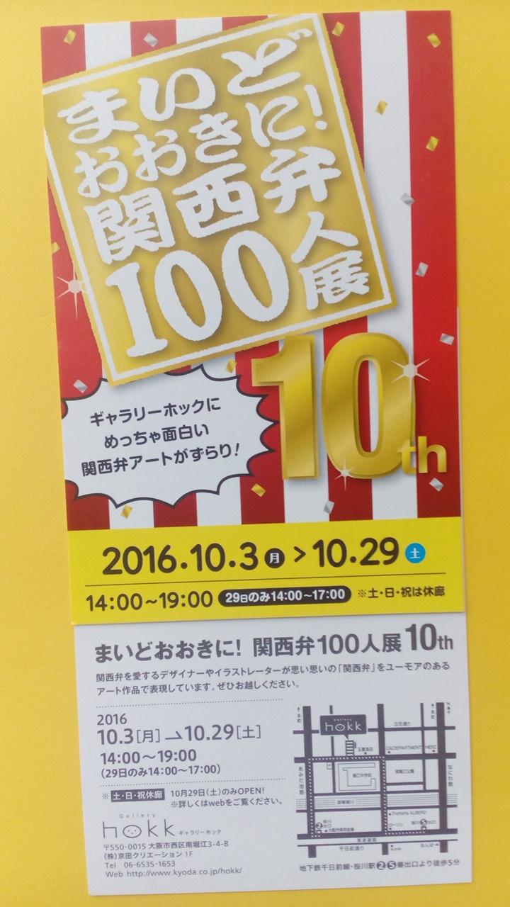 まいどおおきに関西弁100人展